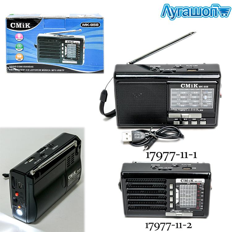 Радиоприемник CMiK MK-958 AM/FM/TV/SW1-6 + USB/TF + фонарик арт. 17977-11